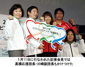 写真:1月11日に行なわれた記者会見では高橋応援団長・川崎副団長もかけつけた