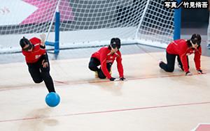 写真:ロンドンパラリンピックゴールボール 写真/竹見脩吾