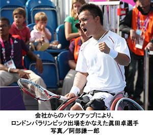 写真:会社からのバックアップにより、ロンドンパラリンピック出場をかなえた眞田卓選手 写真/阿部謙一郎
