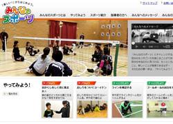 新ウェブサイト「みんなのスポーツ」