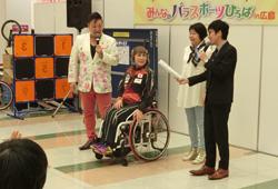 写真:「きて、みて、体験! みんなのパラスポーツひろばin広島」
