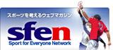 バナー:スポーツを考えるウェブマガジンsfen (笹川スポーツ財団)