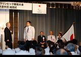 リオデジャネイロパラリンピック日本選手団 結団式・壮行会   写真/阿部謙一郎
