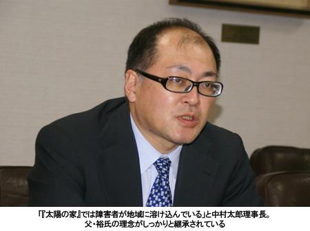 写真:「『太陽の家』では障害者が地域に溶け込んでいる」と中村太郎理事長。父・裕氏の理念がしっかりと継承されている