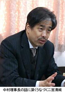 写真:中村理事長の話に深くうなづく二宮清純