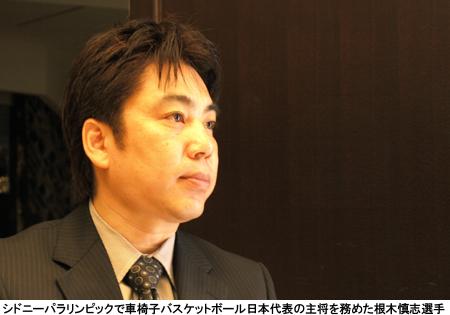 写真:シドニーパラリンピックで車椅子バスケットボール日本代表の主将を務めた根木慎志選手