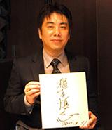 写真:根木慎志選手サイン色紙