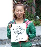 写真:中西麻耶選手サイン色紙