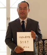 写真:及川晋平選手サイン色紙
