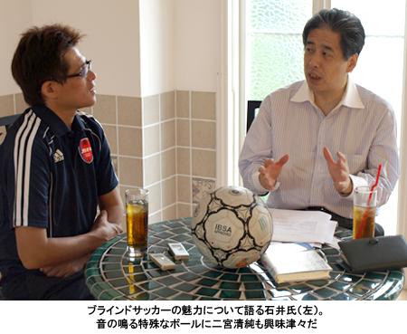 写真:ブラインドサッカーの魅力について語る石井氏(左)。音の鳴る特殊なボールに二宮清純も興味津々だ