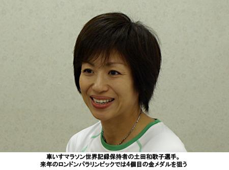 写真:車いすマラソン世界記録保持者の土田和歌子選手。来年のロンドンパラリンピックでは4個目の金メダルを狙う
