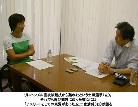 写真:リレハンメル直後は競技から離れたという土田選手(左)。それでも再び競技に戻った彼女には「アスリートとしての素質があった」と二宮清純(右)は語る