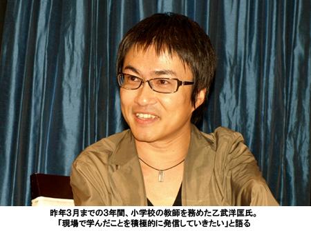 写真:昨年3月までの3年間、小学校の教師を務めた乙武洋匡氏。「現場で学んだことを積極的に発信していきたい」と語る