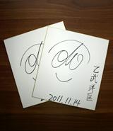 写真:乙武洋匡氏サイン色紙