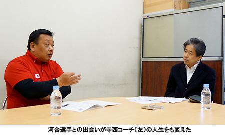 写真:河合選手との出会いが寺西コーチ(左)の人生をも変えた