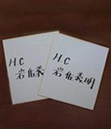 写真:岩佐義明氏サイン色紙