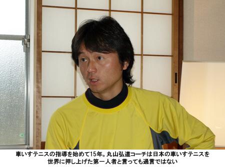 写真:車いすテニスの指導を始めて15年。丸山弘道コーチは日本の車いすテニスを世界に押し上げた第一人者と言っても過言ではない