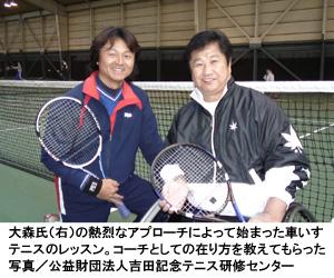 写真:大森氏(右)の熱烈なアプローチによって始まった車いすテニスのレッスン。コーチとしての在り方を教えてもらった 写真/公益財団法人吉田記念テニス研修センター