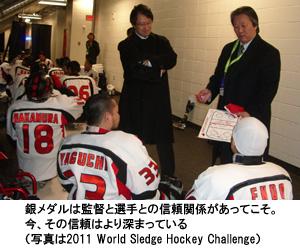 写真:銀メダルは監督と選手との信頼関係があってこそ。今、その信頼はより深まっている (写真は2011 World Sledge Hockey Challenge)