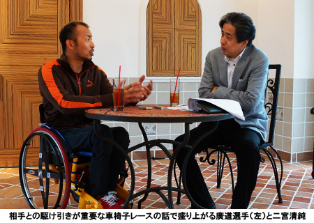 写真:相手との駆け引きが重要な車椅子レースの話で盛り上がる廣道選手(左)と二宮清純