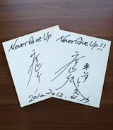 写真:廣道純選手サイン色紙