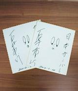 写真:石井重行氏サイン色紙