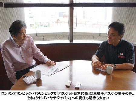 写真:ロンドンオリンピック・パラリンピックで「バスケット日本代表」は車椅子バスケの男子のみ。それだけに「ハヤテジャパン」への責任も期待も大きい