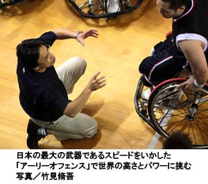 写真:日本の最大の武器であるスピードをいかした「アーリーオフェンス」で世界の高さとパワーに挑む 写真/竹見脩吾
