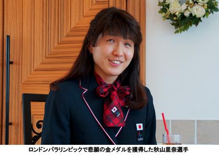 写真:ロンドンパラリンピックで悲願の金メダルを獲得した秋山里奈選手