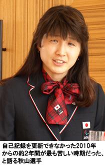 写真:自己記録を更新できなかった2010年からの約2年間が最も苦しい時期だった、と語る秋山選手