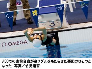 写真:JISSでの直前合宿が金メダルをもたらせた要因のひとつとなった 写真/竹見脩吾
