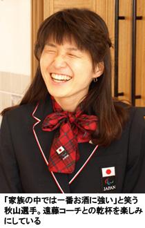 写真:「家族の中では一番お酒に強い」と笑う秋山選手。遠藤コーチとの乾杯を楽しみにしている
