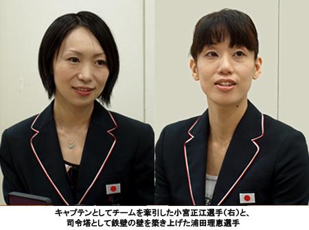 写真:キャプテンとしてチームを牽引した小宮正江選手(右)と、司令塔として鉄壁の壁を築き上げた浦田理恵選手