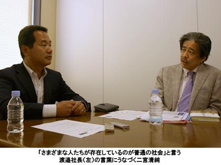 写真:「さまざまな人たちが存在しているのが普通の社会」と言う渡邉社長(左)の言葉にうなづく二宮清純