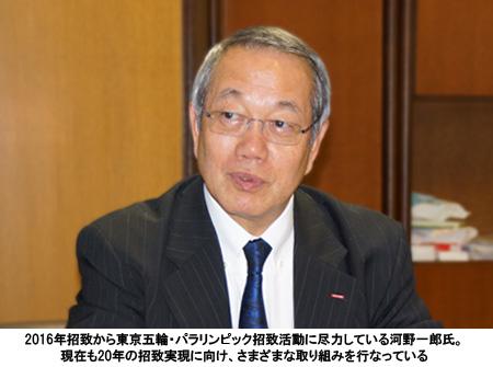 写真:2016年招致から東京五輪・パラリンピック招致活動に尽力している河野一郎氏。現在も20年の招致実現に向け、さまざまな取り組みを行なっている