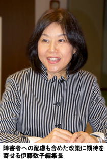 写真:障害者への配慮も含めた改築に期待を寄せる伊藤数子編集長