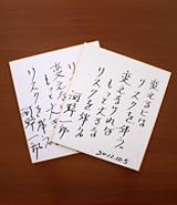 写真:河野一郎氏サイン色紙