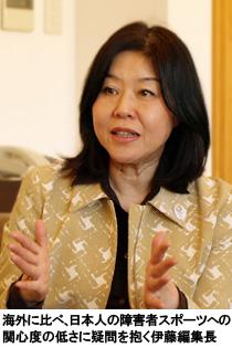 写真:海外に比べ、日本人の障害者スポーツへの関心度の低さに疑問を抱く伊藤編集長