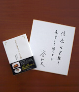 写真:小倉和夫氏サイン色紙