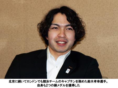 写真:北京に続いてロンドンでも競泳チームのキャプテンを務めた鈴木孝幸選手。自身も2つの銅メダルを獲得した