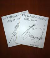 写真:鈴木孝幸選手サイン色紙