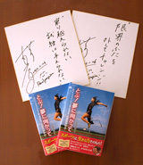 写真:佐藤真海選手サイン色紙