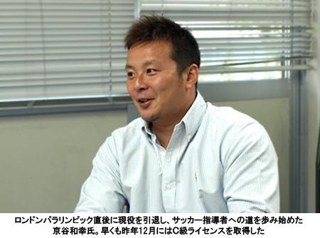 写真:ロンドンパラリンピック直後に現役を引退し、サッカー指導者への道を歩み始めた京谷和幸氏。早くも昨年12月にはC級ライセンスを取得した