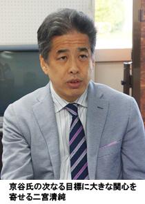 写真:京谷氏の次なる目標に大きな関心を寄せる二宮清純