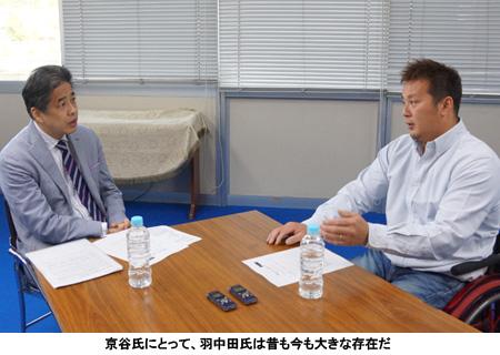 写真:京谷氏にとって、羽中田氏は昔も今も大きな存在だ