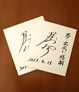 写真:京谷和幸氏サイン色紙