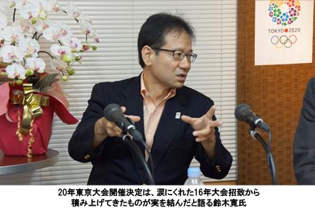 20年東京大会開催決定は、涙にくれた16年大会招致から積み上げてきたものが実を結んだと語る鈴木寛氏