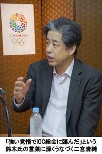 「強い覚悟でIOC総会に臨んだ」という鈴木氏の言葉に深くうなづく二宮清純