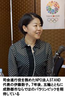 司会進行役を務めたNPO法人STNAD代表の伊藤数子。7年後、五輪とともに成熟都市ならではのパラリンピックを期待している