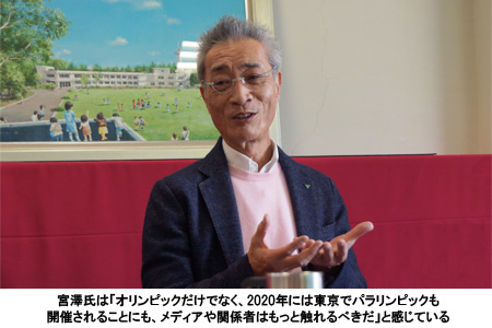 写真:宮澤氏は「オリンピックだけでなく、2020年には東京でパラリンピックも開催されることにも、メディアや関係者はもっと触れるべきだ」と感じている